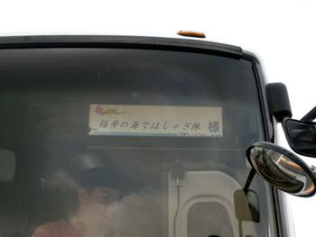 fukui1.jpg